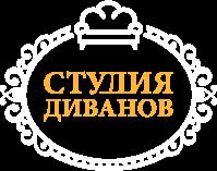 Студия Диванов