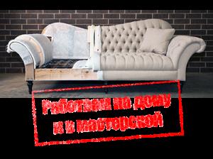 Обивка дивана на дому недорого. Цена. Студия Диванов.