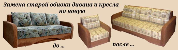Замена обивки дивана в мебельной мастерской Студия Диванов