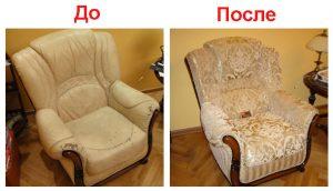 Перетяжка кресел в Москве - результат работы